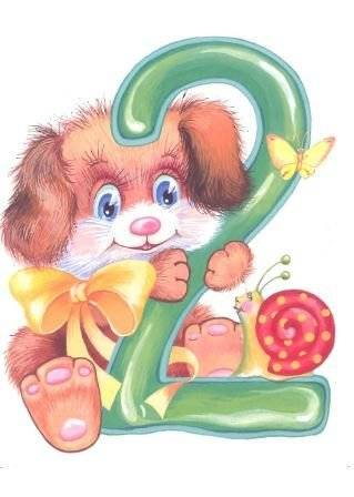 Поздравление с днем рождение 2 годика мальчику