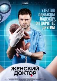 Сериал про беременность и роды