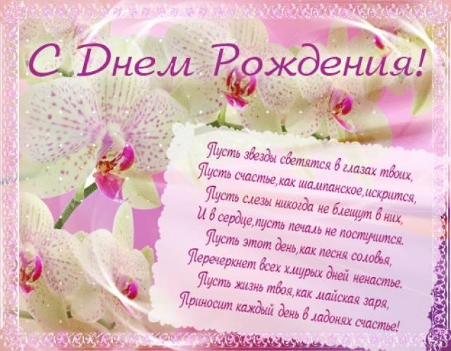 Поздравление на день рождения девушке открытка бесплатно