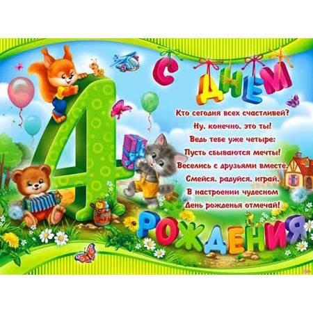 4 года с днем рождения девочке картинки