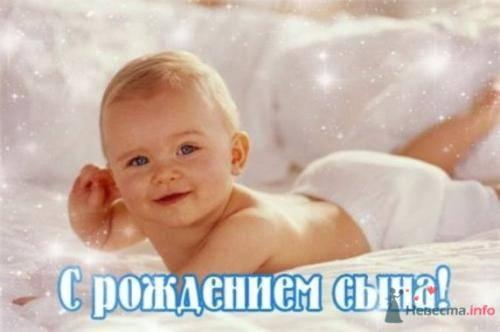 Поздравление с рождение сына новорожденный
